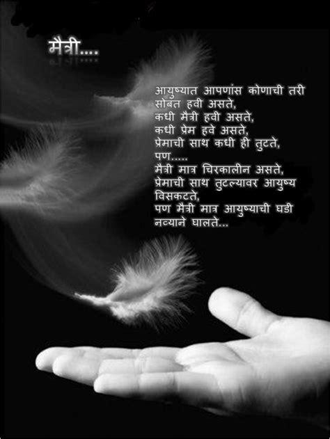 marathi sms vishal sms guru sms guru vishal vishal sms collection