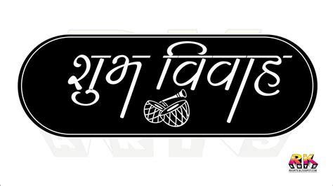 Wedding Car Logo by श भ व व ह Shubh Vivah Wedding Title Logo Typography R K