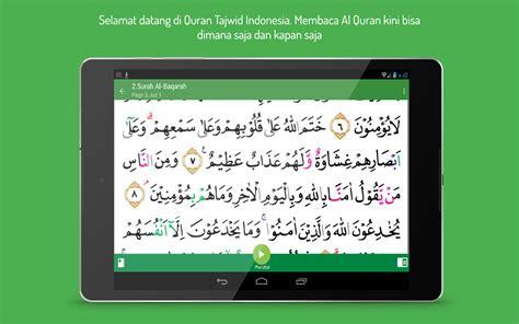 Tafsir Muyassar 1 Juz 1 8 quran tajwid indonesia android apps on play