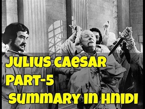 theme of julius caesar class 10 julius caesar in hindi