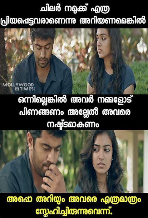 love failure malayalam images malayalam love troll malayalam trolls