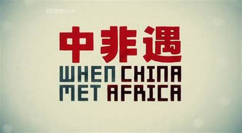 film when china met africa gayandright free thinking film society takes on china