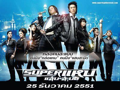 judul film thailand romantis lucu 10 judul film komedi thailand paling lucu