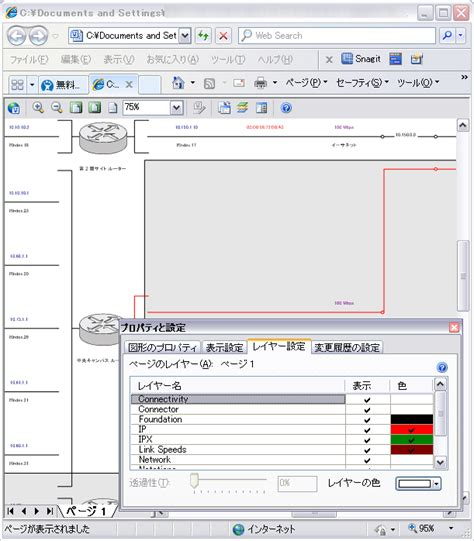 visio web viewer microsoft visio 2010 visio viewer ダウンロード