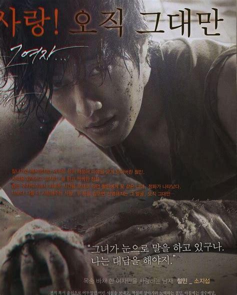 so ji sub korean movie 54 best always only you korean movie images on pinterest