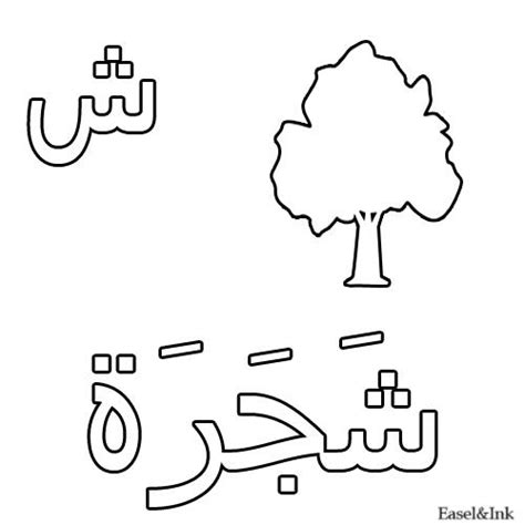 free arabic alphabet coloring pages