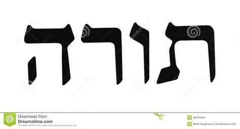 in hebrew torah in hebrew stock photo image 39415584