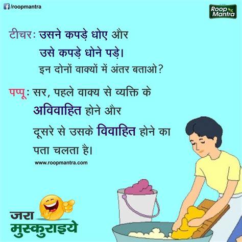 chutukel india 25 best ideas about funny chutkule on pinterest hindi