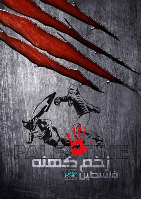 Kaost Shirt Keren Islam Palestina Al Aqsa 04 palestinian wound by aheney on deviantart