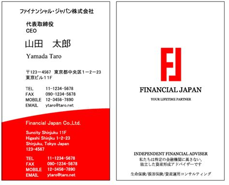 japanese business card templates business cards for japan gallery card design and card