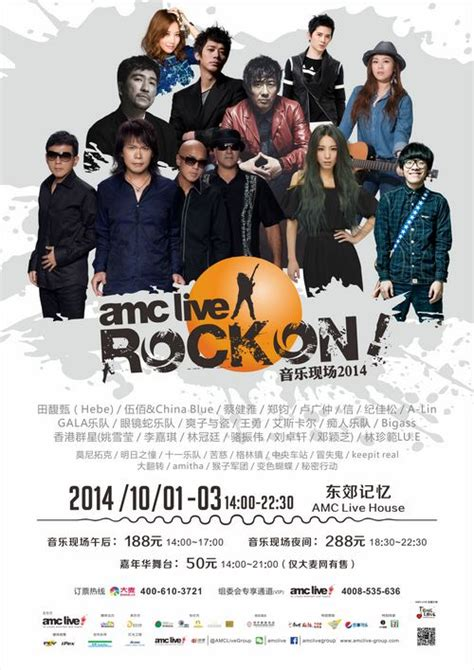 amc live amc amc live rock on 正式开票 国庆三天音乐嘉年华 搜狐音乐