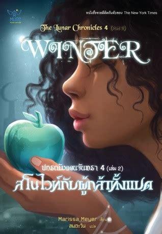 winter lunar chronicles 1410485900 สโนว ไวท ก บผ กล าท งแปด เล ม 2 by marissa meyer