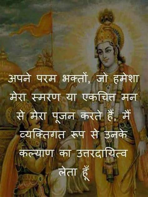 gita saar  hindi  wallpapers inspirational quotes