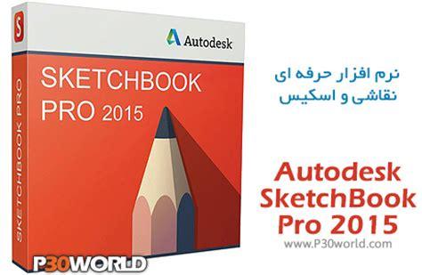 tutorial sketchbook pro 2015 دانلود autodesk sketchbook pro 2016 r1 for enterprise x64