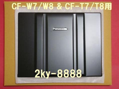 Lcd W7b x2 lcdリア天板 cf w8用 w7 t8 t7も交換可 fc2ショッピングモール