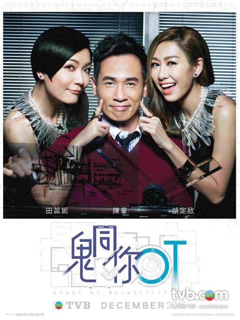 film drama terbaik hongkong hong kong tvb calendar 2015