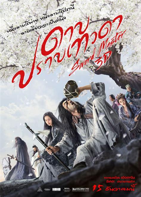Dvd With Sword 2016 review sword master 2016 ดาบปราบเทวดา