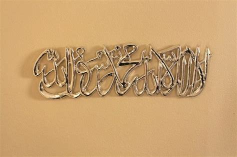 Hiasan Dinding Wall Decor When Allah 15x20 kalma wall decor islamic modern contemporary islam custom allah islamic decor