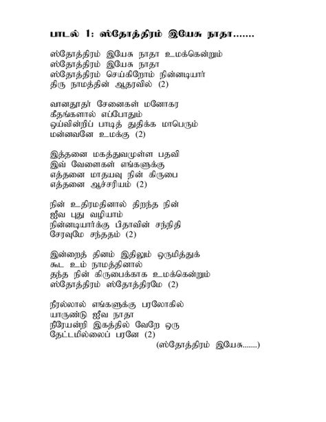 themes music free download tamil tamil melody theme music free download