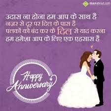 1st wedding anniversary quotes in marathi anniversary quotes for wife in marathi image quotes at