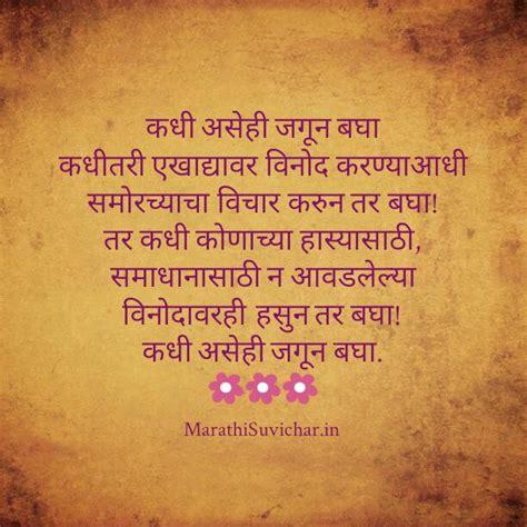 Watsapp New Life Suvichar | marathi suvichar free downloads images auto design tech