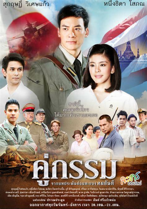 film thailand we are young lakorn thai dramas picadrama