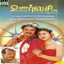 Urvasi Urvasi Take It Easy Urvasi | take it easy urvasi songs download from raaga com