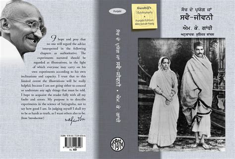 biography of mahatma gandhi in punjabi language mahatma gandhi s autobiography will be available in