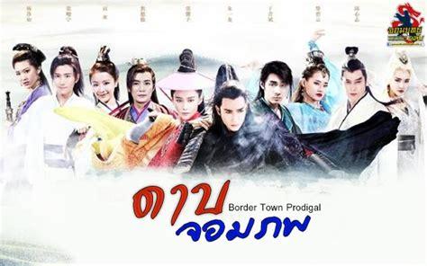film terbaru mandarin 2017 ด ซ ร ย border town prodigal ดาบจอมภพ ep 1 ep 50 จบ