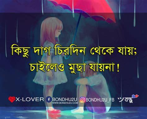 images of love photos valobasar kosto hurt of love quotes bondhu2u sms