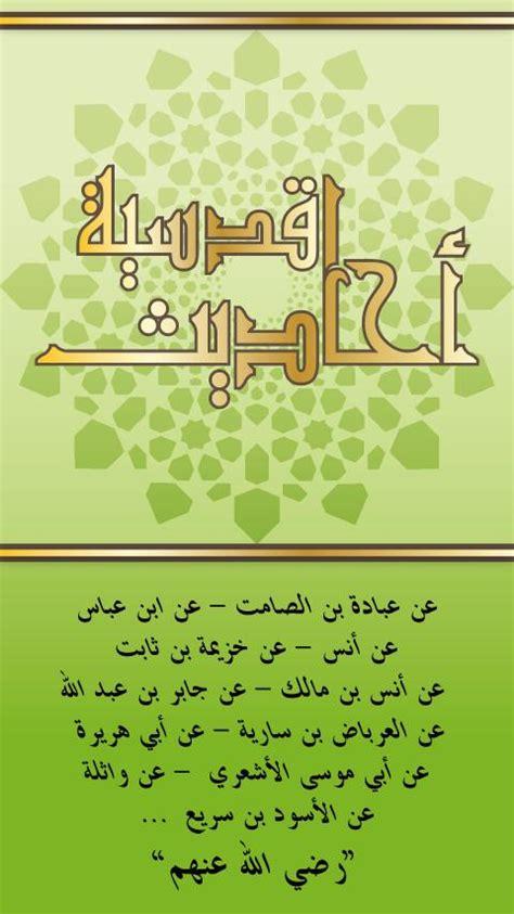 Terlaris 60 Hadits Qudsi Untuk Anak gratis hadith qudsi prophet muhammad gratis hadith qudsi prophet muhammad android