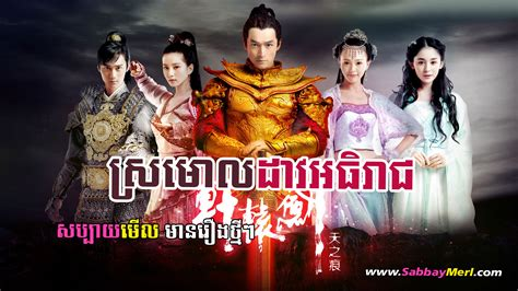 chinese film news image gallery khmer chinese movie series