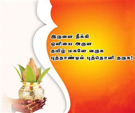 tamil new year nd vishu wishes page 4 3985826
