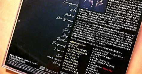 daft punk horizon daft punk release horizon as japan only bonus track