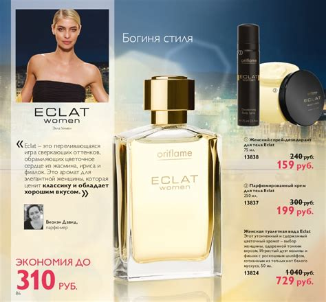 Buy 1 Get 1 Eclat Parfume Oriflame eclat oriflame perfume a fragrance for 1999