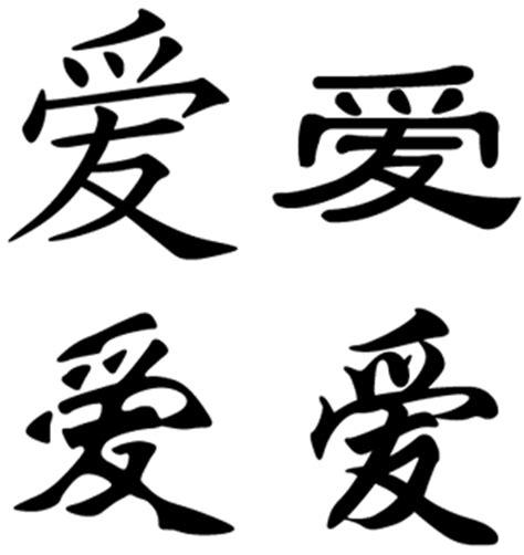 imagenes simbolos chinos s 237 mbolos y dibujos chinos diversos para dise 241 os y tatuajes