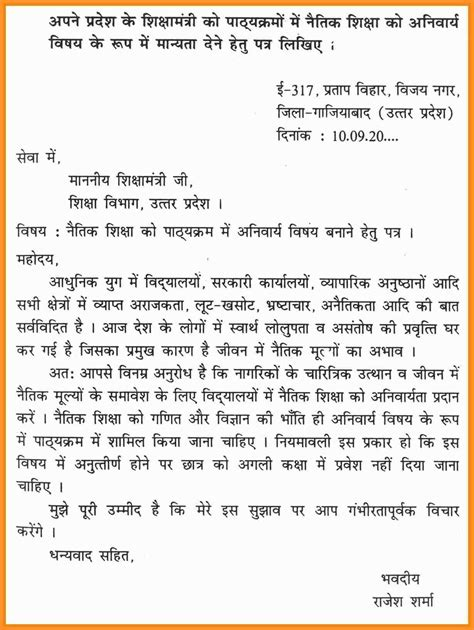 layout of informal letter in hindi format of informal letter in hindi image collections