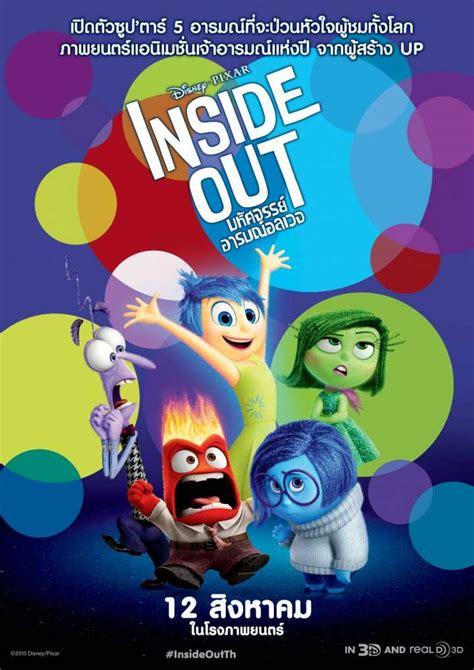 film inside out sedih เจาะล ก 5 อารมณ ท อย ในห วค ณก อนชม inside out major