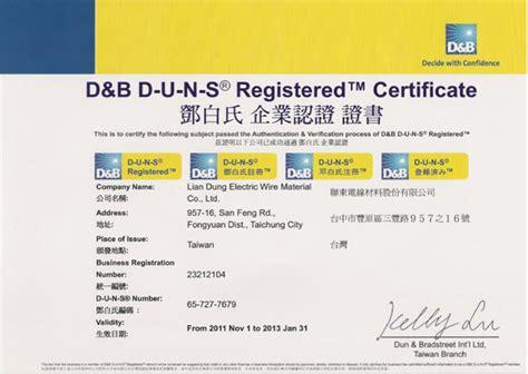 Duns Lookup 鄧白氏 企業認證 D U N S Number 65 727 7679 Lian Dung