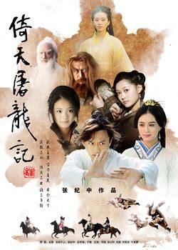film seri pendekar harum china traveling