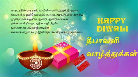 tamil new year wishes in tamil font deepavali sms tamil message wishes quotes images picture