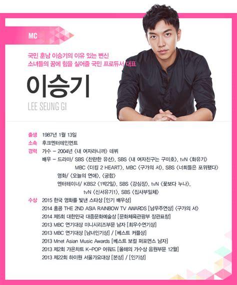lee seung gi produce 48 produce 48 mc lee seung gi profile everything lee seung gi