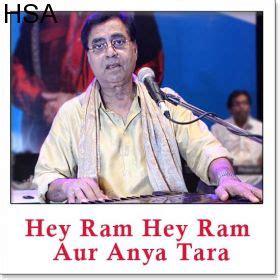 bhajan by jagjit singh hey ram best 25 hey ram ideas only on shah rukh khan
