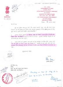 Appointment Letter Government Official Format Job Application Letter Hindi Writing Job