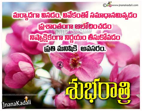 telugu sorry heart touching sms heart touching good night messages for friends jnana