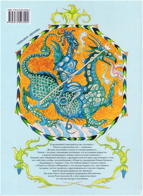 Tales Of Earth tales of the russian s earth book graphics