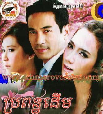 film thailand musik kam sang theih bilder news infos aus dem web