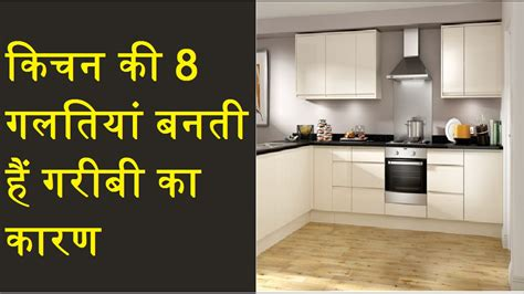layout of kitchen according to vastu kitchen क यह गलत य बनत ह गर ब क क रण vastu