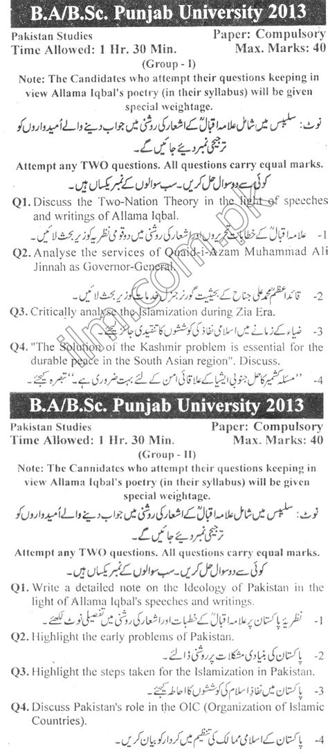 paper pattern of english b a punjab university punjab university guess papers ba personalhygiene x fc2 com