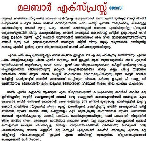 mallu kambi malabar express latest malayalam kambi kathakal free